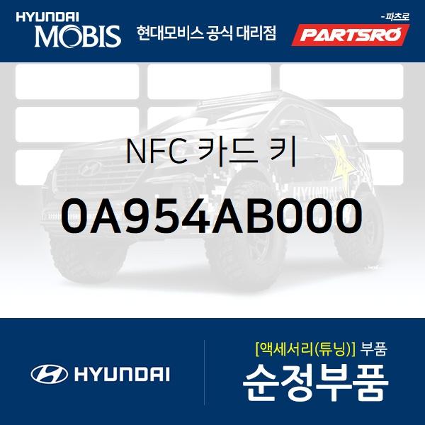 NFC 카드 키 (0A954AB000) 더뉴 코나 현대모비스부품몰