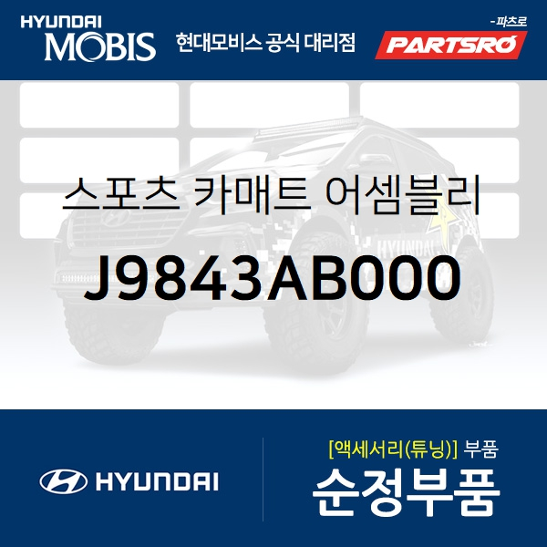 스포츠 카매트 (J9843AB000) 더뉴 코나 현대모비스부품몰