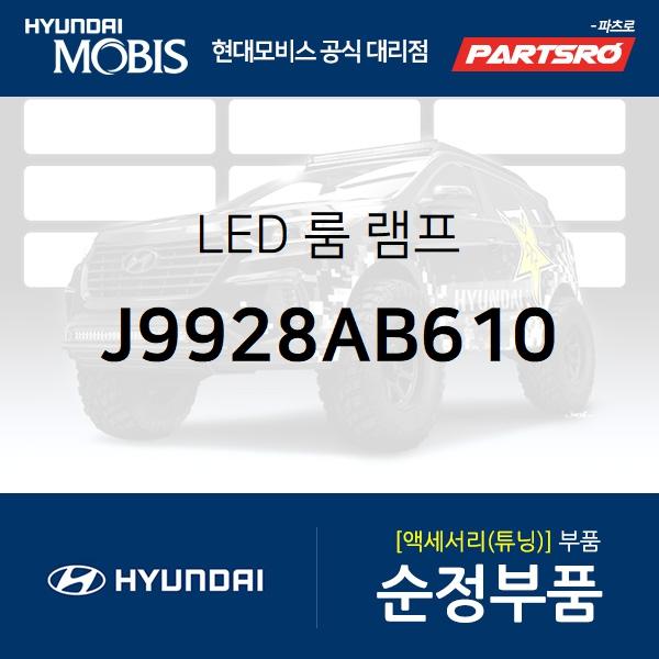 LED 룸 램프 (J9928AB610) 더뉴 코나 현대모비스부품몰