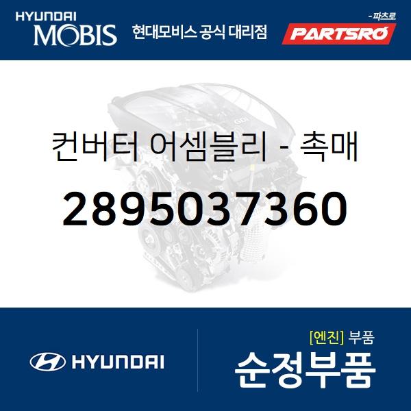 순정 촉매 변환기(컨버터) (2895037360) 그랜저XG 현대모비스부품몰