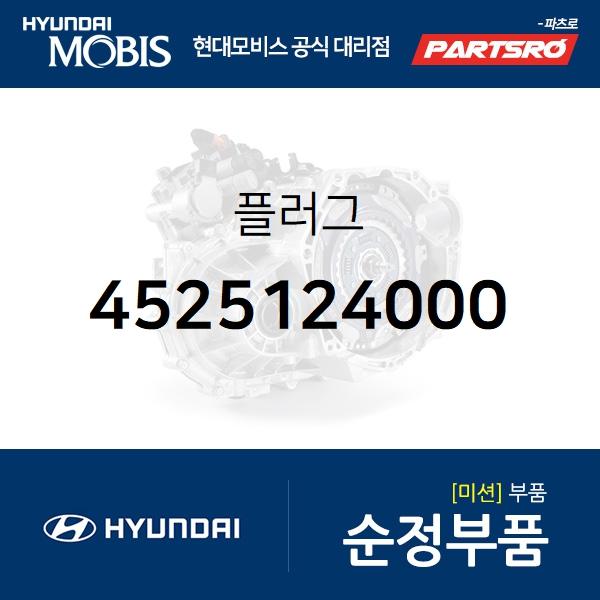 플러그 (4525124000) 베라크루즈 현대모비스부품몰