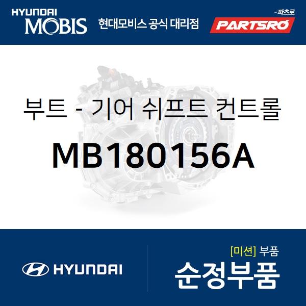 """부트-기어 쉬프트 컨트롤 카운트 샤프트""""B"""" (MB180156A) 갤로퍼 현대모비스부품몰"""