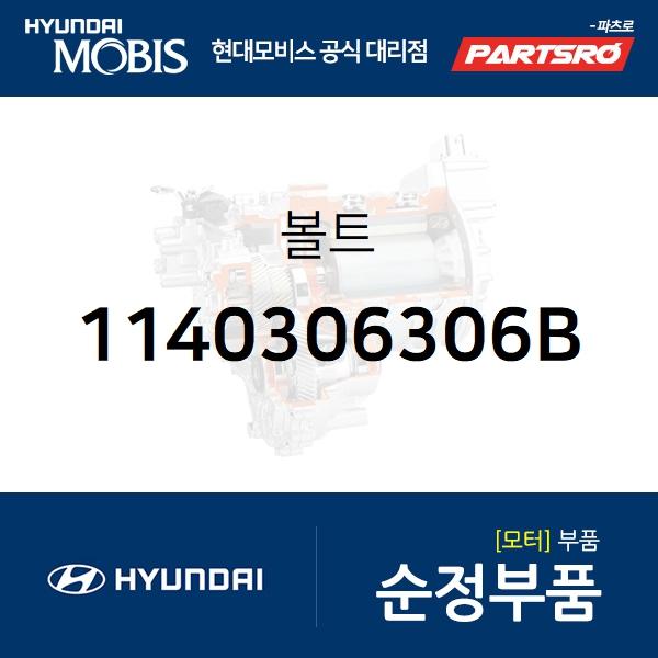 볼트(1개) (1140306306B) 넥쏘, 베라크루즈 현대모비스부품몰