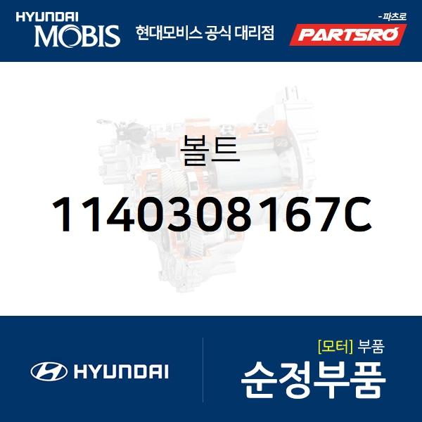 볼트 (1140308167C) 더뉴 코나 하이브리드 현대모비스부품몰