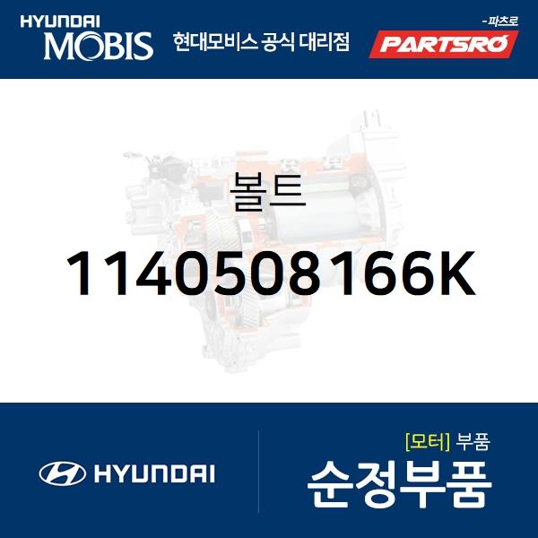 볼트(1개) (1140508166K) 넥쏘, 그랜저TG, 쏘나타NF, 싼타페, 테라칸, 투싼, 트라제XG, 아이오닉 하이브리드 현대모비스부품몰