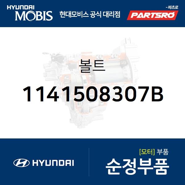 볼트(1개) (1141508307B) 넥쏘, 쏘나타YF 하이브리드 현대모비스부품몰