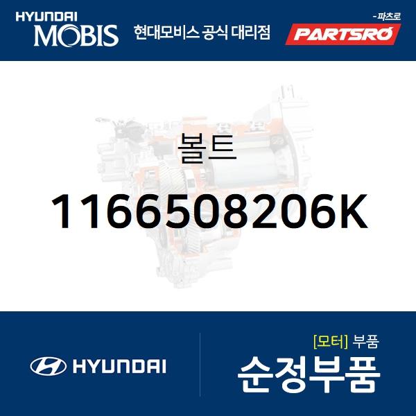 볼트 (1166508206K) 포터2 일렉트릭(전기차 EV) 현대모비스부품몰