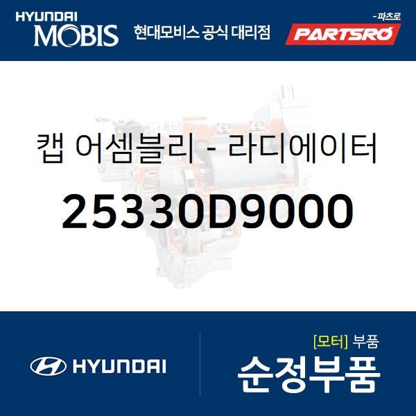 캡-라디에이터 (25330D9000) 더뉴 코나 하이브리드 현대모비스부품몰
