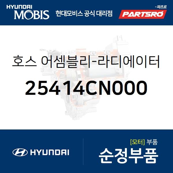 호스-라디에이터,상부 (25414CN000) 포터2 일렉트릭(전기차 EV) 현대모비스부품몰