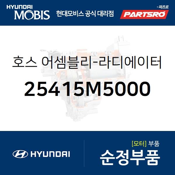 호스-라디에이터,하부 (25415M5000) 넥쏘 현대모비스부품몰