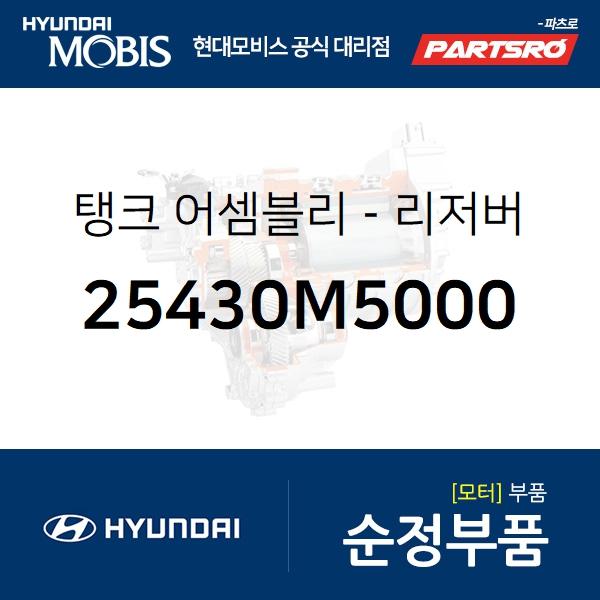 탱크-리저버 (25430M5000) 넥쏘 현대모비스부품몰