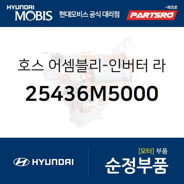 호스-인버터 라디에이터 로어 (25436M5000) 넥쏘 현대모비스부품몰