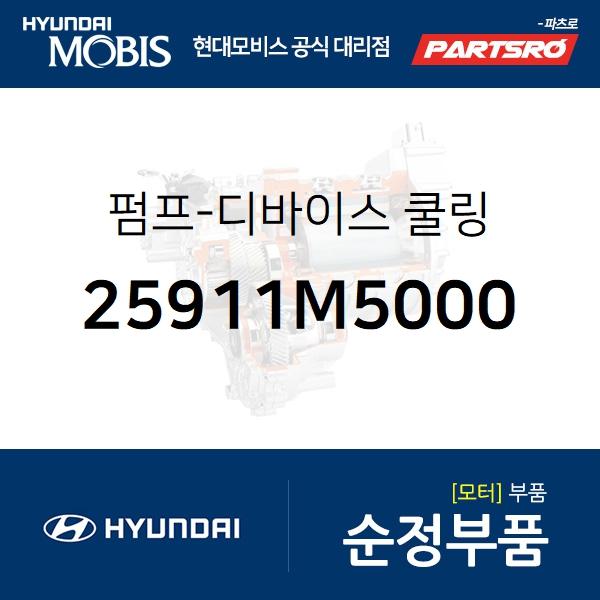 펌프-디바이스 쿨링 (25911M5000) 넥쏘 현대모비스부품몰