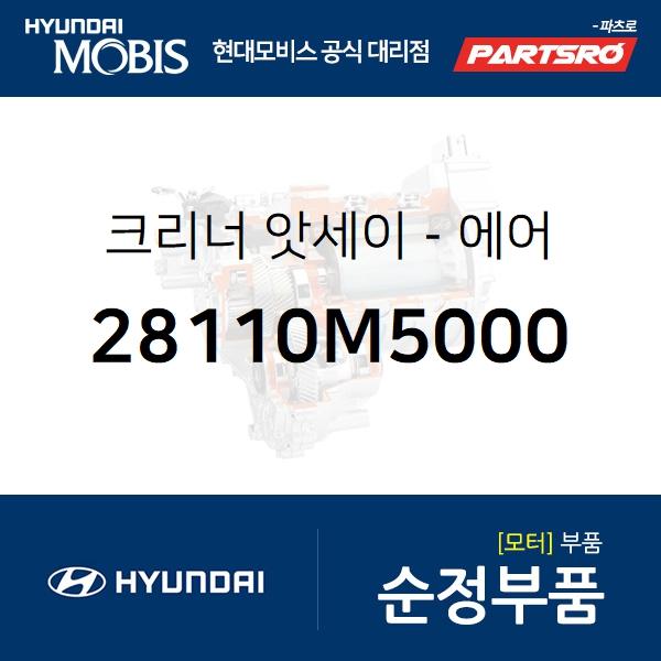에어크리너 통 앗세이 (28110M5000) 넥쏘 현대모비스부품몰