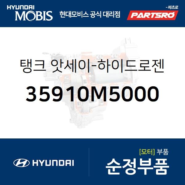 탱크-하이드로젠 (35910M5000) 넥쏘 현대모비스부품몰