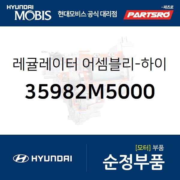 레귤레이터-하이드로겐 프레셔 (35982M5000) 넥쏘 현대모비스부품몰