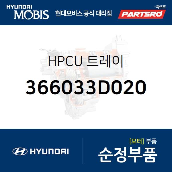 HPCU 트레이 (366033D020) 쏘나타LF 하이브리드 현대모비스부품몰