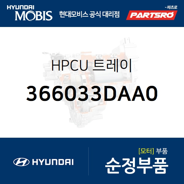 HPCU 트레이 (366033DAA0) 그랜져 하이브리드 현대모비스부품몰