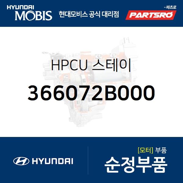 HPCU 스테이 (366072B000) 아이오닉 하이브리드 현대모비스부품몰