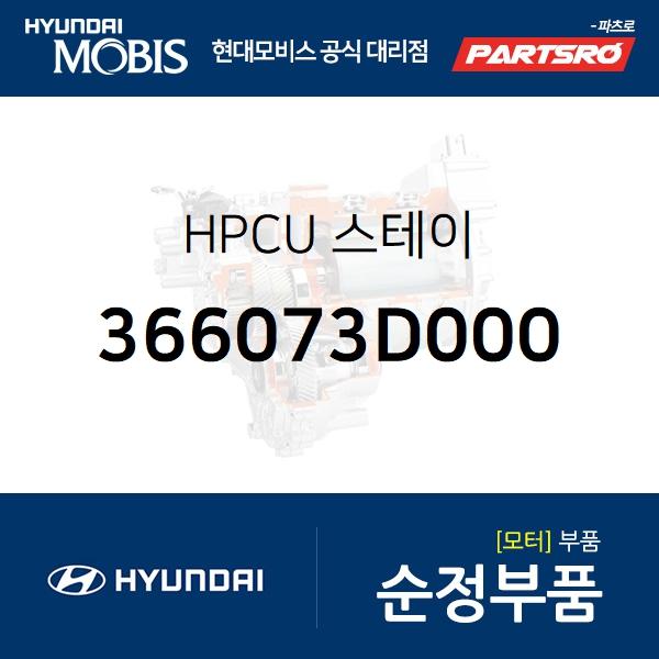 HPCU 스테이 (366073D000) 그랜저 하이브리드, 쏘나타YF 하이브리드 현대모비스부품몰