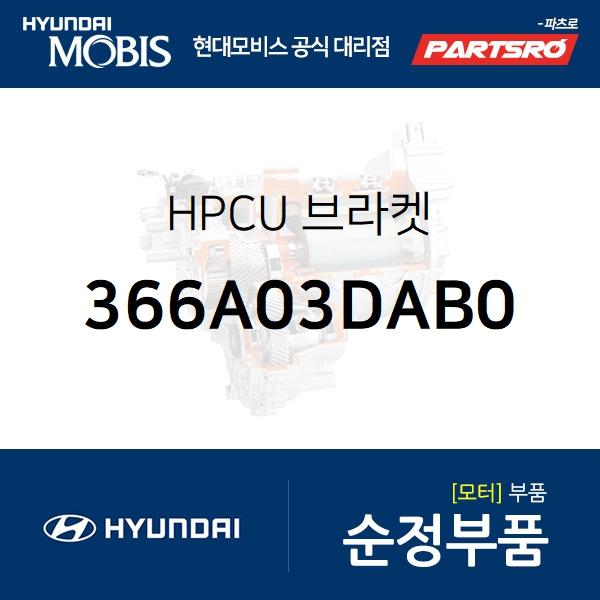 HPCU 브라켓 (366A03DAB0) 그랜져 하이브리드 현대모비스부품몰