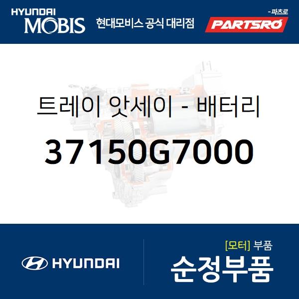 배터리 트레이 (37150G7000) 아이오닉 전기차 현대모비스부품몰