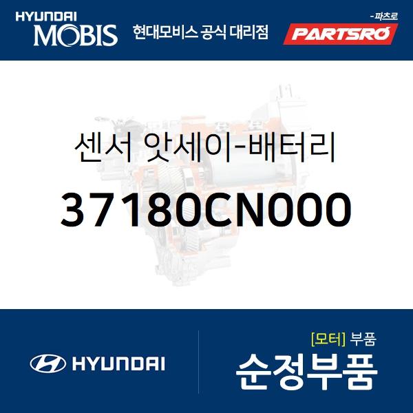 센서-배터리 (37180CN000) 포터2 일렉트릭(전기차 EV) 현대모비스부품몰