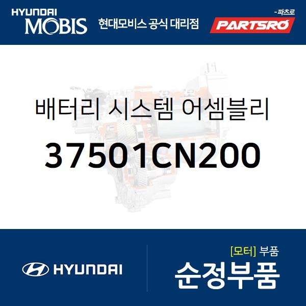 배터리 시스템 (37501CN200) 포터2 일렉트릭 현대모비스부품몰