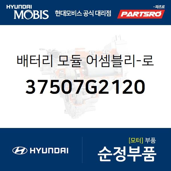 배터리 모듈-로우 볼티지 (37507G2120) 더뉴 코나 하이브리드 현대모비스부품몰