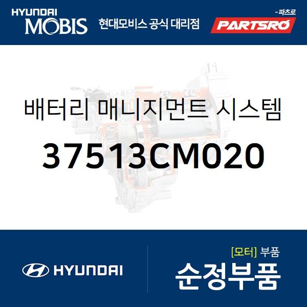배터리 매니지먼트 시스템 (37513CM020) 더뉴 코나 하이브리드 현대모비스부품몰