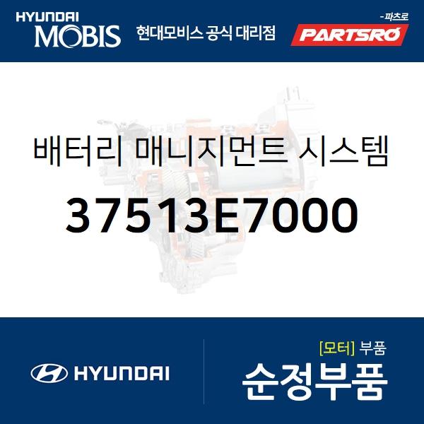 배터리 매니지먼트 시스템 (37513E7000) 그랜저 하이브리드, 쏘나타YF 하이브리드 현대모비스부품몰