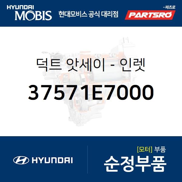 덕트-인렛 (37571E7000) 그랜저 하이브리드 현대모비스부품몰