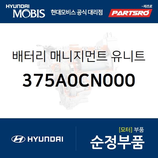 배터리 매니지먼트 유니트 (375A0CN000) 포터2 일렉트릭(전기차 EV) 현대모비스부품몰