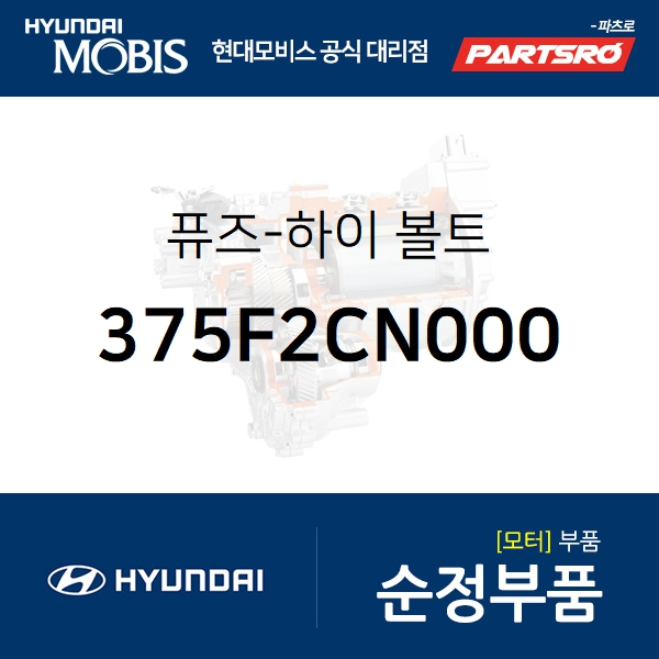 퓨즈-하이 볼트 (375F2CN000) 포터2 일렉트릭(전기차 EV) 현대모비스부품몰