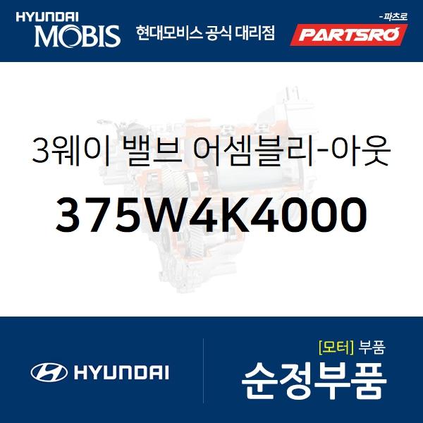 3웨이 밸브-아웃렛 (375W4K4000) 코나 전기차 현대모비스부품몰