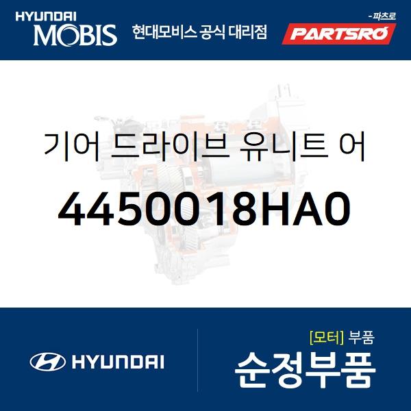 기어 드라이브 유니트 (4450018HA0) 포터2 일렉트릭(전기차 EV) 현대모비스부품몰
