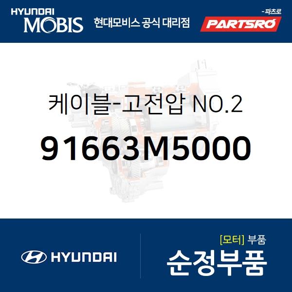 케이블-고전압 NO.2 (91663M5000) 넥쏘 현대모비스부품몰
