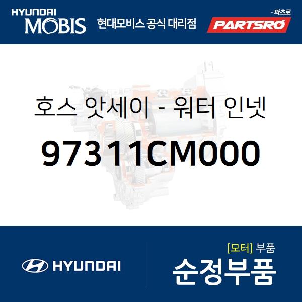 호스-워터 인넷 (97311CM000) 더뉴 코나 하이브리드 현대모비스부품몰
